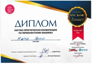 conference diploma permanent makeup artist