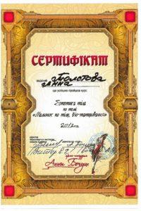 certificate for Anna Kara best permanent makeup color