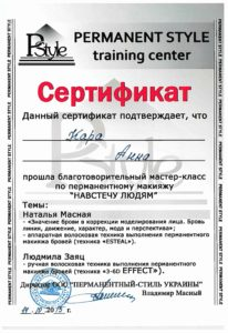 master class permanent makeup training center