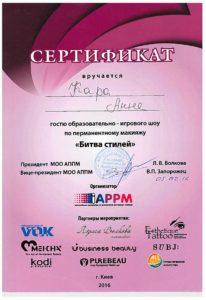 "certificate ""Style Battle"" permanent makeup"