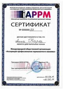 International permanent makeup certificate Anna Kara